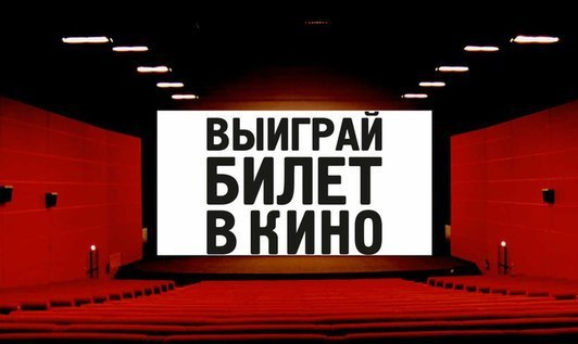 билеты кино розыгрыш
